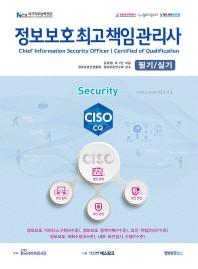 정보보호최고책임관리사 필기/실기(NCS(국가직무능력표준))