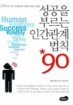 성공을 부르는 인간관계 법칙 90