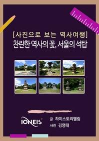 [사진으로 보는 역사여행] 찬란한 역사의 꽃, 서울의 석탑