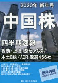 中國株四半期速報 2020年新年號