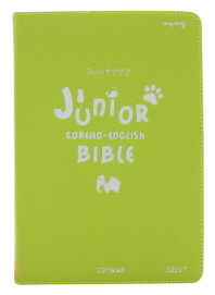 주니어 한영성경(신약)(청포도)(중단본)(무지퍼)(주석)(컬러)(색인)(개정판)