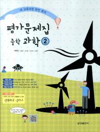 중학 과학 2 평가문제집(2014)