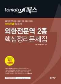 외환전문역 2종 핵심정리문제집(tomato 패스)(개정판)