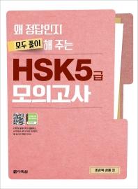 HSK 5급 모의고사(왜 정답인지 모두 풀이해 주는)