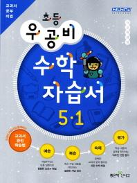 수학 5-1 자습서(2012)