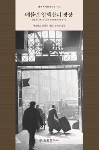 베를린 알렉산더 광장(을유세계문학전집 52)(양장본 HardCover)