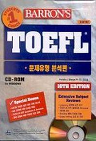 BARRONS TOEFL(문제유형분석편)(CD 포함)