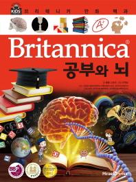 브리태니커 만화 백과. 53: 공부와 뇌