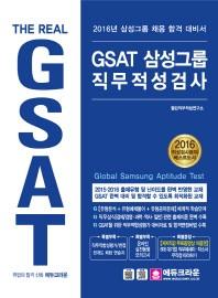 GSAT 삼성그룹 직무적성검사(2016)(더리얼(The Real))