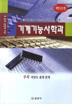 기계기능사학과(22판)