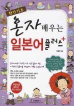 혼자 배우는 일본어 플러스(완전기초)(개정판)