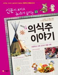 재미있는 의식주 이야기(개정판)(신문이 보이고 뉴스가 들리는 23)