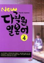 New 다락원 일본어 Step 4(개정판)(CD2장포함)(New 다락원 일본어 시리즈 4)
