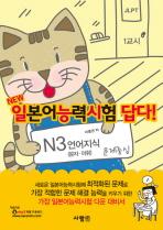 N3 언어지식(일본어능력시험답다)(NEW)