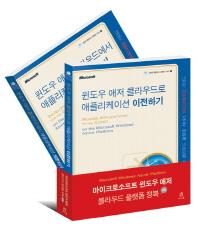 마이크로소프트 윈도우 애저 클라우드 플랫폼 정복 세트(에이콘 클라우드 컴퓨팅 시리즈 4)(전2권)