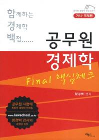 공무원 경제학 Final 핵심체크: 거시 국제편(공무원 경제학 완성시리즈) #