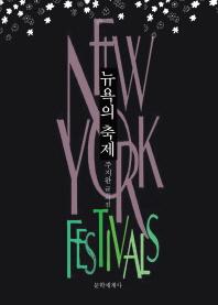 뉴욕의 축제
