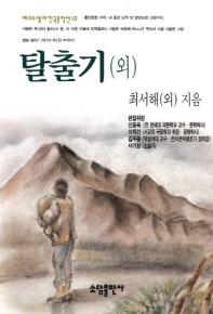 탈출기(외)(베스트셀러한국문학선 12)