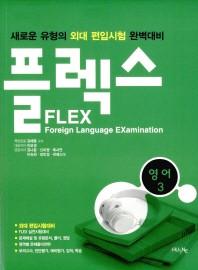 FLEX 영어. 3(CD1장포함)
