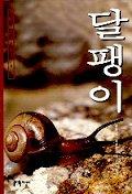 달팽이(지성자연사박물관 6)