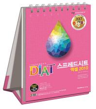 DIAT 스프레드시트 엑셀 2010(2017)(이공자)(스프링)