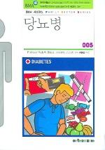 당뇨병(패밀리닥터 시리즈 005)