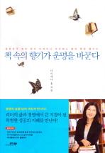 책 속의 향기가 운명을 바꾼다