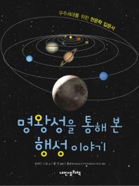 명왕성을 통해 본 행성 이야기