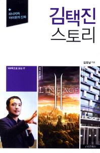 김택진 스토리