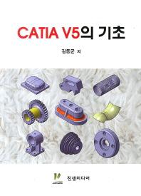 CATIA V5의 기초