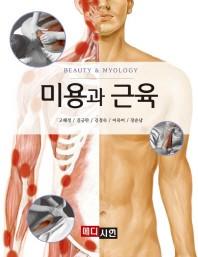 미용과 근육