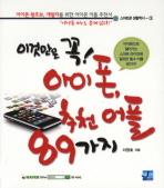 아이폰 추천 어플 89가지(이것만은 꼭)(스마트폰 생활백서 3)