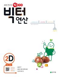 빅터 연산 2D(초등 2학년)(2019)