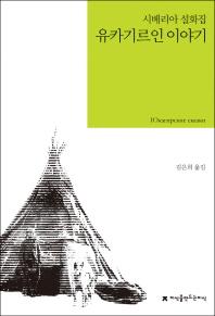 유카기르인 이야기(지식을만드는지식 시베리아 설화집)