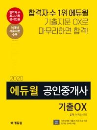 부동산세법 기출OX(공인중개사 2차)(2020)(에듀윌)