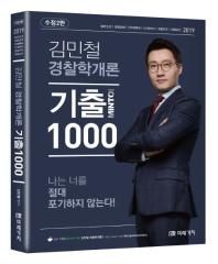김민철 경찰학개론 기출 1000제(2019)(MINTO)(2판)