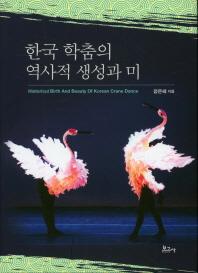 한국 학춤의 역사적 생성과 미(양장본 HardCover)