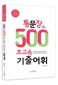 초고속 기출 어휘(2016)(통문장 500으로 익히는)