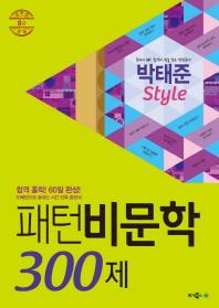 박태준 Style 패턴 비문학 300제(9급 공무원 국어) #