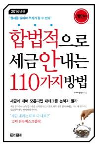 합법적으로 세금 안 내는 110가지 방법(개인편)(2016)