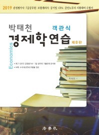 박태천 경제학연습(2019)