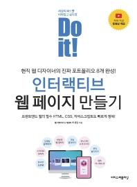 Do it! 인터랙티브 웹 페이지 만들기
