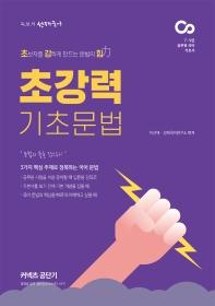 선재국어 초강력 기초 문법