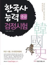 한국사능력검정시험 중급