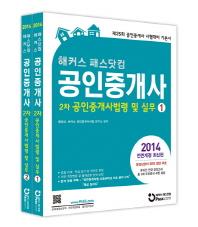 공인중개사법령 및 실무(공인중개사 기본서 2차)(2014)