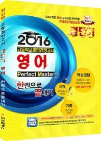 영어 고졸검정고시 한권으로 끝내기(2016)(검단기)