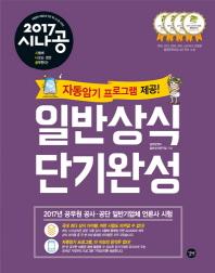 일반상식 단기완성(2017)(시나공)