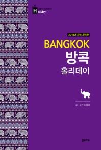 방콕 홀리데이(2018-2019)(전면개정판)(최고의 휴가를 위한 여행 파우치 홀리데이 시리즈 3)