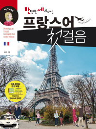 프랑스어 첫걸음(만만한 세계도전)(CD1장포함)
