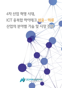 4차 산업 혁명 시대, ICT 융복합 하이테크 섬유.의류 산업의 분야별 기술 및 시장 전망